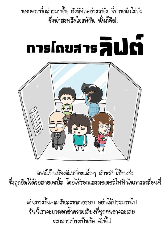 ความเสี่ยงในการโดยสารลิฟต์