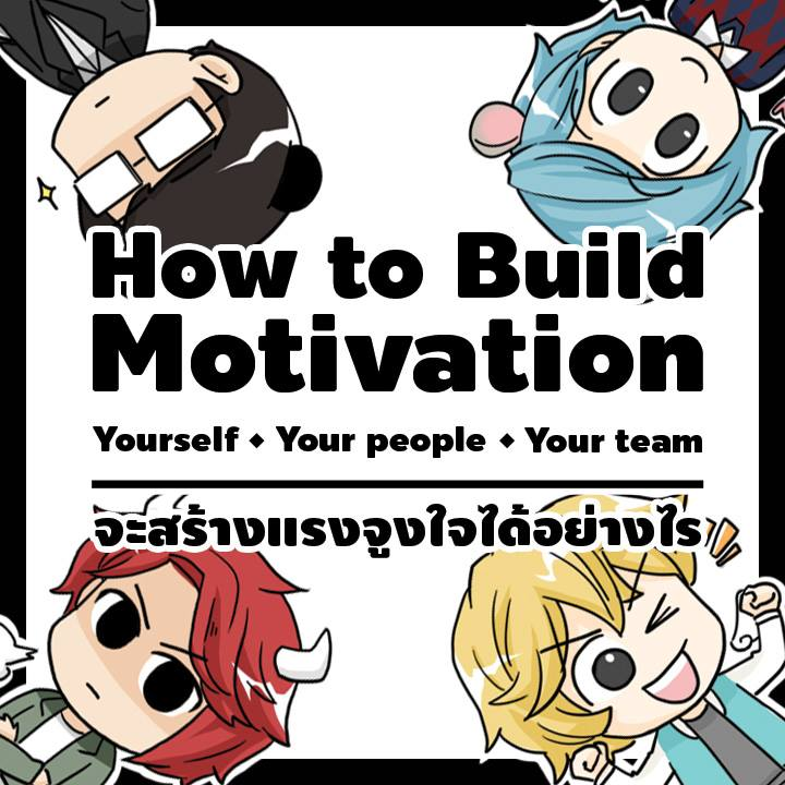 DISC - How to build motivation 1