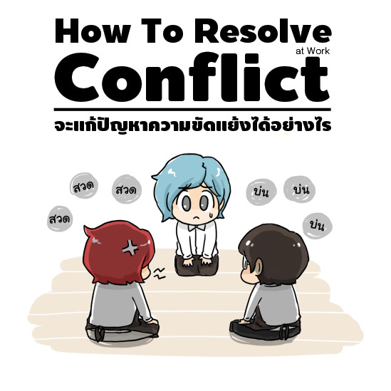 cover จะแก้ไขปัญหาความขัดแย้งได้อย่างไร ? How to resolve conflict at work ? ตอนหนู